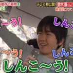 鈴木福くん卒業記念のバスツアーが面白すぎる!!ネットの反応がヤバイ!!〔一周回って知らない話〕