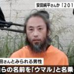 安田純平は韓国人で二重国籍?拘束歴がやばいプロ人質の噂!?自己責任で救出は嫌!?