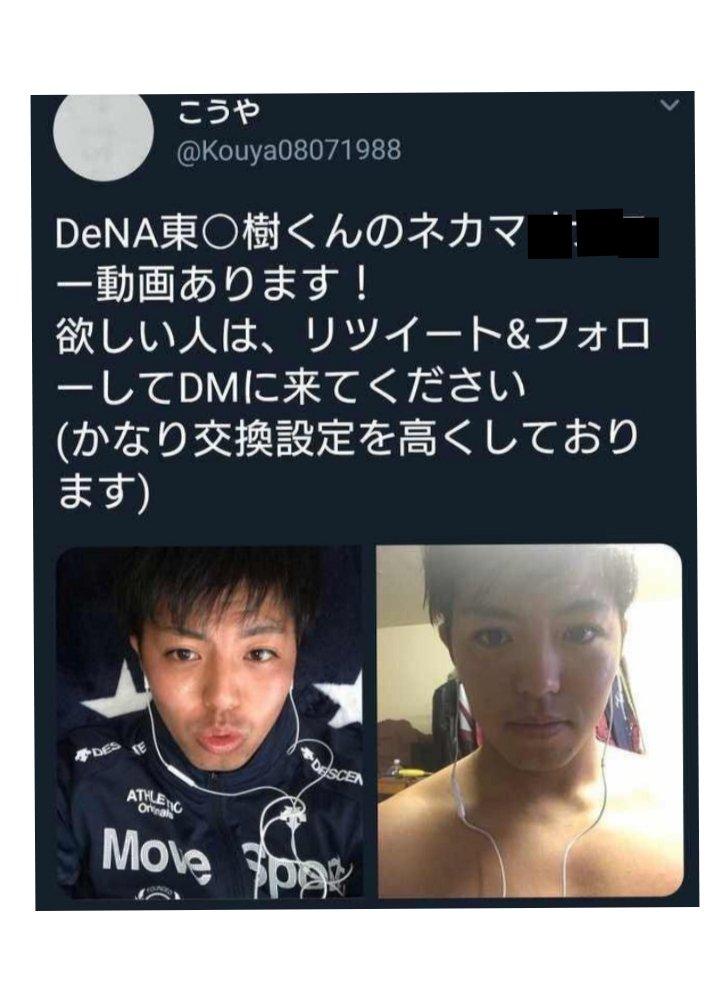 横浜dena 動画 ゲイ