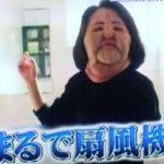 扇風機おばさんが死亡で死因はなに!?整形の経緯と手術後がヤバい!死去に悲しみの声