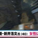 新井浩文の被害者はエステ嬢!?示談せず逮捕!マッサージ店や映画の違約金も気になる!