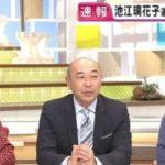 安藤優子が池江璃花子選手の白血病に笑顔で報道し炎上!性格悪い発言で過去にもやらかし!
